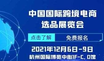 中国国际跨境电商选品展览会