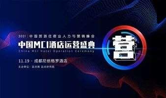 中国MCI酒店运营盛典