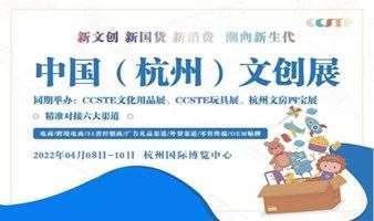 中国(杭州)文创展