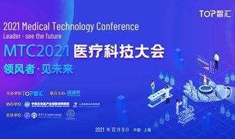 2021医疗科技大会|领风者·见未来