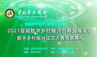 首届数字乡村振兴创新发展论坛