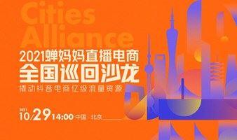 2021蝉妈妈直播电商全国巡回沙龙——北京站