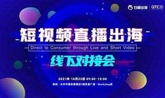 GTC2021全球流量大会—短视频直播出海对接会