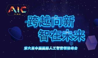 第六届中国国际人工智能领袖峰会