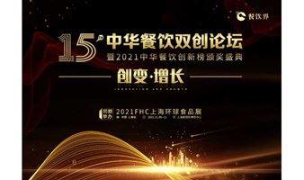 2021第15届中华餐饮双创论坛暨中华餐饮创新榜TOP100颁奖盛典(创变●增长)