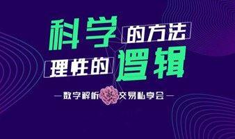 重庆站-数字解析交易私享会