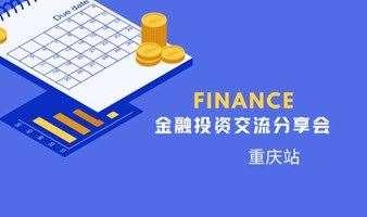金融投资交流分享会