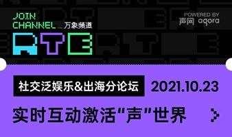 RTE2021 社交泛娱乐&出海论坛