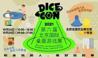 和会玩的人,做好玩的事!DICE CON 2021 第六届北京国际桌面游戏展!