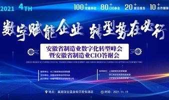 2021第四届安徽省制造业数字化转型峰会暨安徽省制造业CIO答谢会