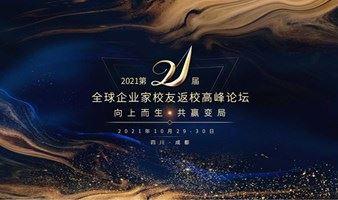 商帅商学院第21届全球企业家校友返校高峰论坛