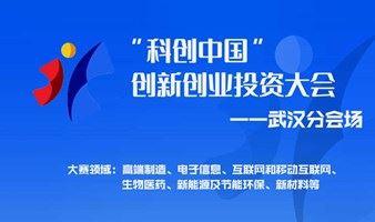 科创中国创新创业大赛武汉分会场
