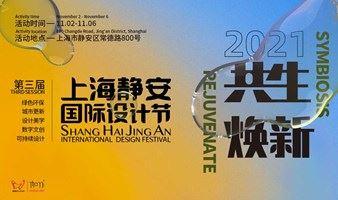 2021上海静安国际设计节