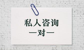 【私人咨询】
