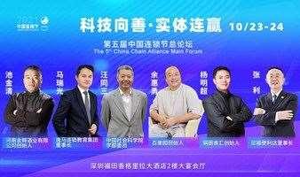2021第五届中国连锁节