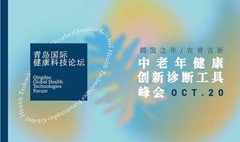 第一届青岛国际健康科技论坛 · 暨 中老年健康「创新诊断工具」峰会 · 鹤发之年,在青言新
