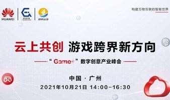 """""""Game+""""数字创意产业峰会"""