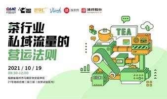 茶行业私域流量的营运法则