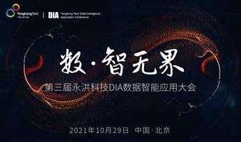 数·智无界--第三届永洪科技DIA数据智能应用大会