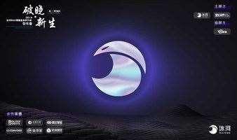 「破晓·新生」冰河Web3实验室品牌升级发布会 暨 成立一周年庆典