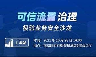 极验业务安全沙龙——上海站