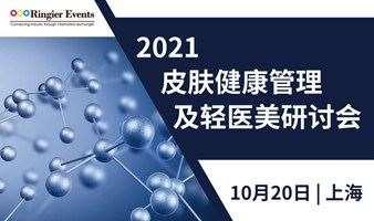 2021皮肤健康管理及轻医美研讨会
