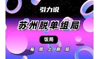 【苏州线下】脱单组局 | 日料局「名校海归为主」孤寡青年专属狂欢局