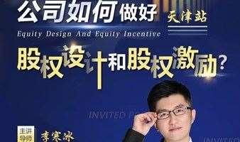 学威天津主题沙龙-股权设计与激励