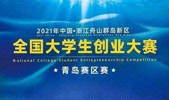 2021年中国•浙江舟山群岛新区全国大学生创业大赛 青岛赛区赛