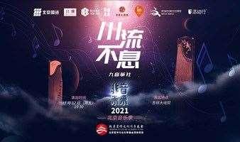 2021非音未来北京音乐季—— 《川流不息》筝乐专场音乐会