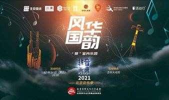 2021非音未来北京音乐季—— 《风华国韵》民乐专场音乐会