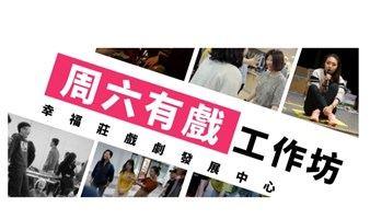 【周六有戏】表演工作·10月活动开放报名!好玩、新鲜、交友、艺术就在幸福莊戏剧!