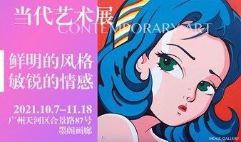 MOGE GALLERY墨阁画廊2021秋季当代艺术展