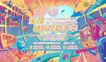2021(第三届)全球硬科技嘉年华