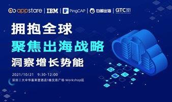 GTC2021全球流量大会—拥抱全球 聚焦出海战略 洞察增长势能Workshop上午场
