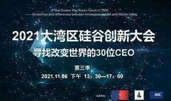 2021大湾区硅谷创新大会 ——寻找改变世界的30位CEO