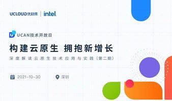 UCan技术开放日-构建云原生,拥抱新增长-深度解读云原生技术应用与实践 (第二期)深圳站