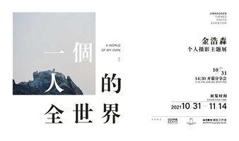 10.31重庆   金浩森 一个人的全世界 摄影主题展&分享会(下滑阅读活动详情)