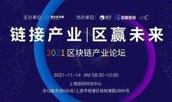 【链接产业 区赢未来】2021零识区块链产业论坛
