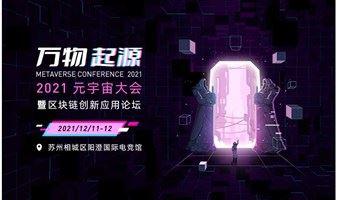 2021 元宇宙大会·万物起源 暨区块链创新应用论坛