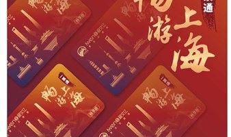 2022《畅游上海一票通》来啦!精选40+品质景点