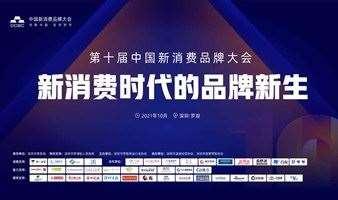 第十届中国新消费品牌大会