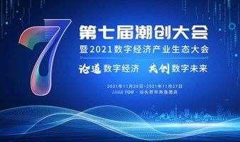 第七届潮创大会暨2021数字经济产业生态大会
