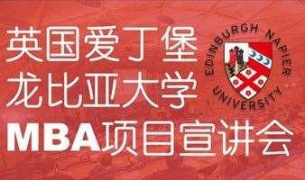 深圳大学+爱丁堡龙比亚大学联合培养 - 工商管理硕士(MBA)招生宣讲会