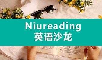 Niureading英语沙龙第13期 | 如何用英语思考