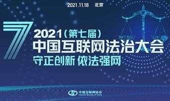 2021(第七届)中国互联网法治大会