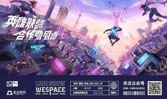 WePop|官宣!腾讯WeSpace(深圳)の 英雄联盟S11观赛企划!