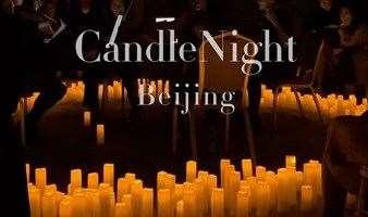 CandleNight烛光音乐会Beijing