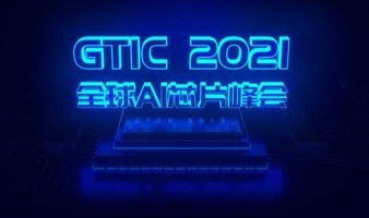 GTIC 2021全球AI芯片峰会