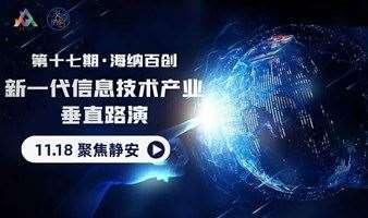 """第十七期 静安区""""海纳百创•新一代信息技术产业""""垂直路演"""